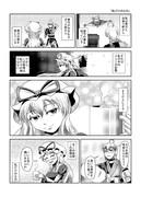 東方壱枚漫画録178「私だけのもの」