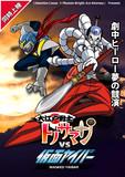 大江戸戦士トノサマン vs 仮面ヤイバー