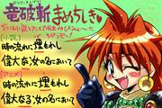 祝!スレイヤーズ長編新刊!