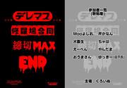 【C95合同誌】デレマス修羅場合同 締切MAXEND