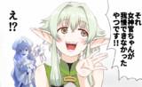 妖精弓手④