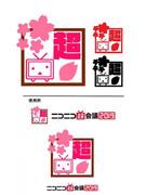 桜の季節の超会議