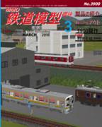 MMD鉄道模型趣味No.3900号