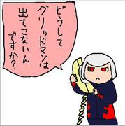 電話アンチくん