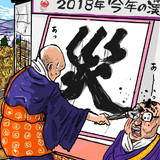 """2018、今年の漢字は""""災"""""""