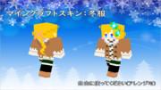 マインクラフトスキン:冬服2紹介