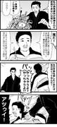 平野源五郎(丸腰)