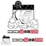 超会議2019シンボルマーク「上昇」