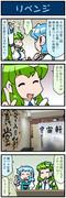 がんばれ小傘さん 2926