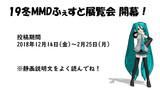 【19冬MMDふぇすと展覧会】開幕!