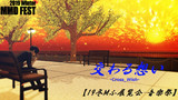 【19冬MMDふぇすと展覧会】交わる想いーCross_Wishー