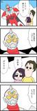 新世紀ヒーロー誕生!