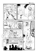 あんきら漫画『事務所に向かうにぃ』