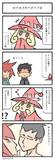 ロリロリのペドペド③(ひろこみっくす-150)