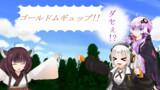 【支援MMD】ずんポコの悪夢再び・・・!