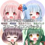 にしみや式立ち絵素材シリーズ・フリーアイコンパック!