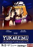 「YUKAREIMU」