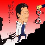石橋和歩被告に懲役18年