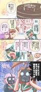 はっぴーばーすでー木曾ちゃん漫画