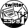 スタンプ「twitter連携失敗LV1」
