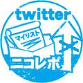 スタンプ「twitter連携失敗LV2」