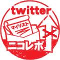 スタンプ「twitter連携失敗LV3」