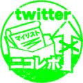 スタンプ「twitter連携失敗LV4」