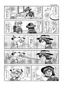 東方壱枚漫画録179「叶わぬ予定」