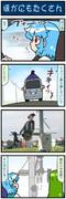 がんばれ小傘さん 2929
