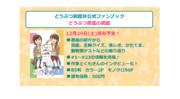 【c95新刊】どうぶつ図鑑の図鑑