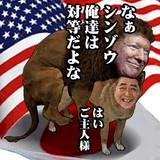 日米関係の真実