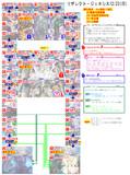 【TW5】リザレクト・ジェネシスごちゃマップ2