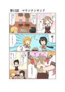 ゆゆゆい漫画12話