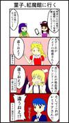 菫子、紅魔館に行く