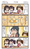 赤城ちゃんのつまみ食い 346
