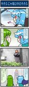 がんばれ小傘さん 2931