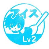 アイスLv2