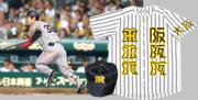 漢字の成り立ち「阪」