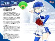妻久保琴葉の紹介文(横浜DeNAイメージの野球娘)