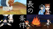 【動画アップ!】長の条件【ホートク・オリフレストーリーS】