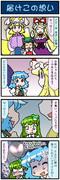 がんばれ小傘さん 2934