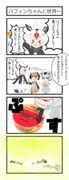 【MMDけもフレ】けもフレ4コマ
