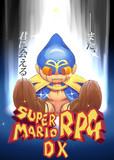 『スーパー』なRPGが、『DX』に帰ってくる――