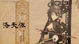 【19冬MMDふぇすと展覧会】絵に描いたような「二胡を弾く洛天依」