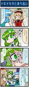 がんばれ小傘さん 2936