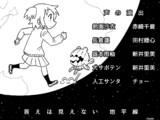 カガクチョップのアニメ版ED