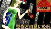 サンセット・サルサパリラのクリスマス広告【MMDクリスマス】