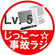 事故ラジ(Lv.5)