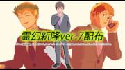 【リスト配布】霊幻新隆ver.7.03 【MMDモブサイコ100】