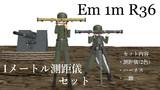 【MMDモデル配布】Em 1m R36測距儀セット